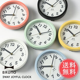 送料無料 BRUNO 電波2WAYジョイフルクロック【時計 壁掛け時計 置き時計 兼用 ウォールクロック ブルーノ おしゃれ シンプル アナログ ギフト 新築祝い】