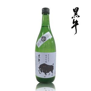 黒牛 純米吟醸 雄町 生原酒 全量雄町米使用 限定酒 720ml 和歌山県 名手酒造店 瓶詰2021.9