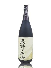 訳あり 尾崎酒造 吟醸 熊野三山 1800ml 瓶詰2019.12