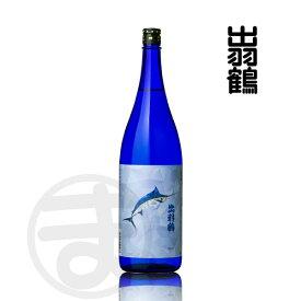 出羽鶴 純米大吟醸 MARIN-マリン- カジキラベル 1800ml 瓶詰2020.6