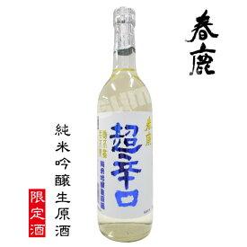 春鹿 超辛口 純米吟醸 生原酒 720ml 奈良県 今西清兵衛商店瓶詰 2021.4
