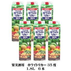 果実酒用 ホワイトリカー 35度 1.8L 6本入 1箱