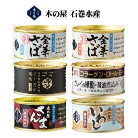 宮城県 木の屋 石巻水産 人気缶詰味比べ 6種 アソート 各1缶 計6缶