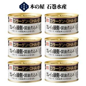 国産 缶詰 カレイ 木の屋 石巻水産 カレイの縁側 醤油煮込み 缶詰 6缶まとめ買い