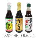 大阪ポン酢 3種類味比べ 旭ポン酢、うらら香、板前手造り 360ml 各1本