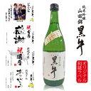 父の日 オリジナルラベル 日本酒 結婚 出産 内祝 御祝 還暦の贈り物 写真、名前入りの和紙ラベルをお作りします 【純米吟醸 黒牛 720ml】