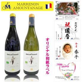 結婚 出産 内祝 誕生日に写真、名入れ(名前)、メッセージ入り オリジナルラベルワイン 750ml 化粧箱入