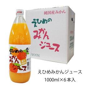 愛媛みかんジュース ストレート 無添加 伯方果汁 えひめのみかんジュース 瓶 1L×6本入 1箱