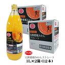 愛媛 ポンジュース POM みかんジュース ストレート 1L 6本入×2箱 計12本 えひめ飲料