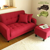 人気の3色から選べる2人掛けソファーとオットマンのお得なセット!レッドブラウングリーン緑赤茶