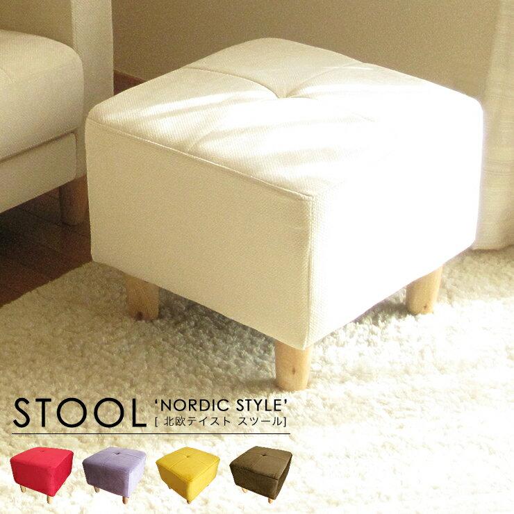 送料無料 コンパクト サイズ スツール オットマン ファブリック 北欧 テイスト 布地 布張り 脚置き 足おき 足置き台 いす 椅子 イス ちょい掛け かわいい おしゃれ (※スツールのみ販売です)