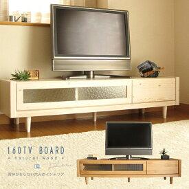 テレビ台 完成品 テレビボード 無垢 北欧 パイン アルダー アメリカ産 160 センチ 幅 ローボード ナチュラルガラス 木製 160cm おしゃれ 送料無料