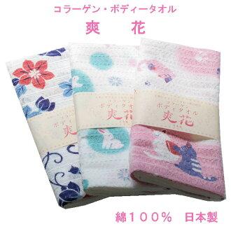 你鮮花皮膚膠原身體毛巾輕輕地濕棉 100%日本造