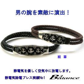 B3alance静電気除去ブレスレットWコード アイリスStatic Free, Made in Japan. ビースリーバランスはおしゃれな静電気除去グッズブレスレット で手軽に 帯電 防止対策して今シーズンも快適に☆