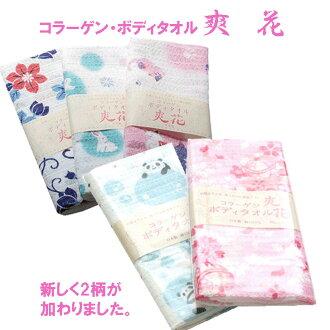 給現在的5花紋增加男性花紋升龍,更對充實的膠原蛋白身體毛巾爽花肌膚客氣,并且變富的棉100%MADE IN JAPAN