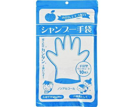 シャンプー手袋 / 10枚入
