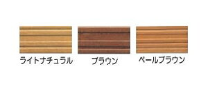 段差解消スロープ(天然木)