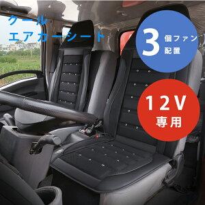 車 座席用 冷風送風 3段階調節 夏 熱中症対策 COOL ひんやり カーシートカバー ファン付き DC24V クールカーシート 車用 エアーカーシート 車シートカバー トラック シートカバー 強力ファン3個
