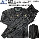 M、Lサイズのみ【あす楽対応】ミズノ 柔道 減量衣上下セット (パンツポケット付) 柔道着の中に着用し、乱取りも可能 S…
