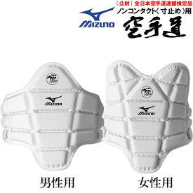 【あす楽対応】ミズノ 空手 胴プロテクター(全日本空手道連盟検定品) 運動性能に優れる中・上級者専用防具 23JHA7