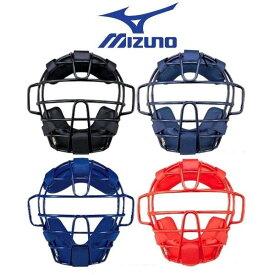【あす楽対応】ミズノ 野球 軟式用キャッチャーマスク SGマーク合格品 1DJQR120