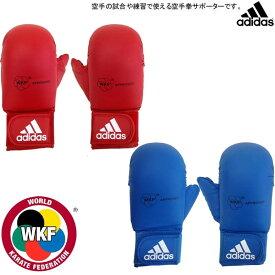 【あす楽対応】アディダス 空手 WKF公認 拳サポーター 親指付き 左右1組セット adi66123