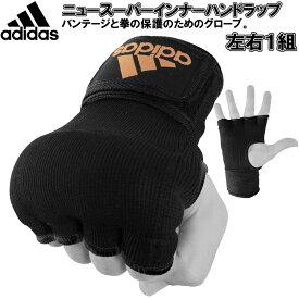アディダス ボクシング ニュー スーパー インナーハンドラップ 左右セット ADIBP02 ryu