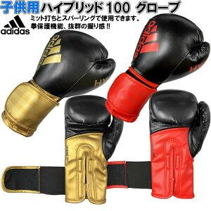 子供用 アディダス ボクシング ボクシンググローブ ニューハイブリッド 100 キッズ お子様 ADIH100-SP-JR