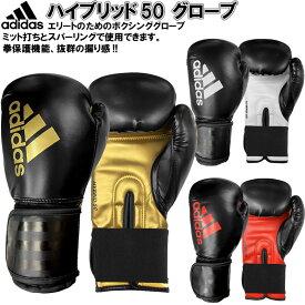 アディダス ボクシング ボクシンググローブ ハイブリッド50 FLX3.0 ADIH50