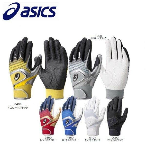 Sサイズのみ【即発送】送料無料 アシックス asics 野球 バッティング手袋/グローブ (両手) ダブルベルト BEG261
