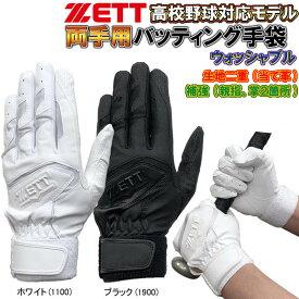 【即発送】送料無料 高校生対応 ゼット 野球 バッティンググローブ グラブ 手袋 両手用 BG567HS