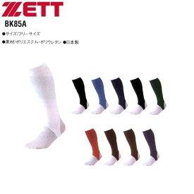 送料無料 ゼット ZETT 野球 超ローカットストッキング(足掛け部ツマ先寄り) BK85A