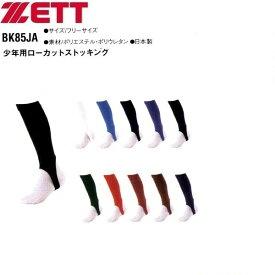 送料込 ゼット ZETT 野球 少年用ローカットストッキング(足掛け部ツマ先寄り) BK85JA