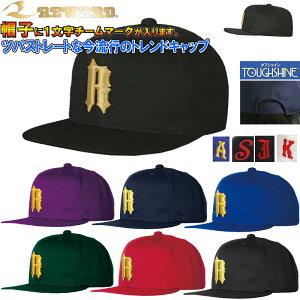 1文字チームマーク刺繍が帽子に入る!!レワード 野球 帽子+刺繍セット ツバストレートキャップ CAP-CP202