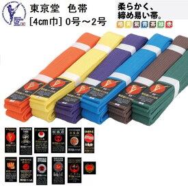 東京堂 空手帯/色帯:茶・紫・緑・青・黄・橙・赤/4cm巾/0号〜2号 colorbelt-0-2