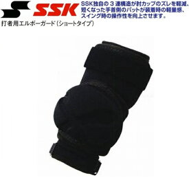 SSK 野球 打者用エルボーガード ショートタイプ EGSP3