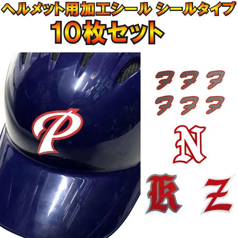 10枚セット 野球ヘルメット用加工シール (シールタイプ) helmet-mark0110