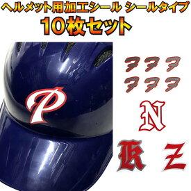 10枚セット 野球 ヘルメット用加工シール (シールタイプ) ヘルメットマーク helmet-mark0110