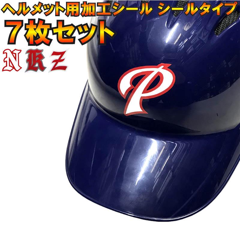 7枚セット 野球ヘルメット用加工シール(シールタイプ) helmet-mark0107