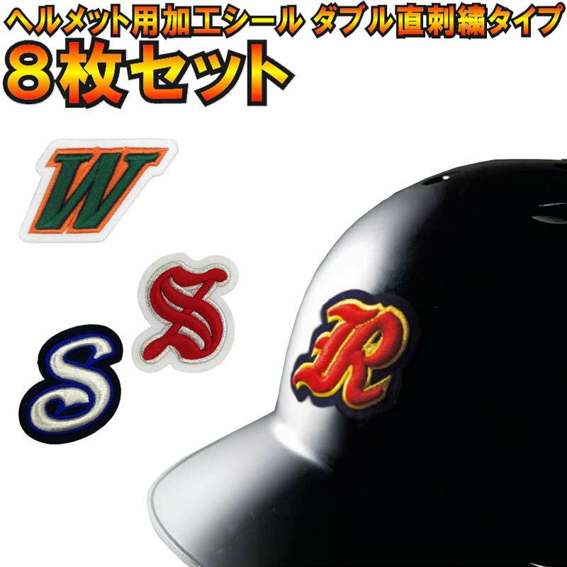 8枚セット 野球ヘルメット用加工シールダブル直刺繍タイプ helmet-mark0208