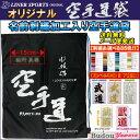 送料無料 空手道 防具袋 名前入り1段 袋に刺繍で名前が入ります KARATE-DO-HUKURO-S1