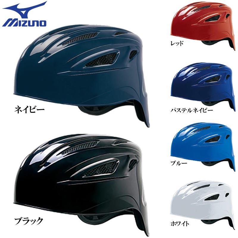 【あす楽対応】※返品・サイズ交換不可※送料無料ミズノ 野球 軟式用キャッチャーヘルメット 1DJHC201