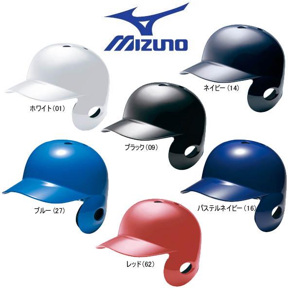 ※返品・サイズ交換不可※送料無料!! ミズノ 野球 軟式打者用 片耳ヘルメット T-1DJHR103-1DJHR104