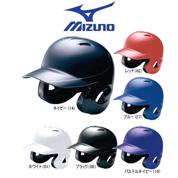 ※返品・サイズ交換不可※ミズノ 野球 軟式打者用 両耳ヘルメット T-1DJHR101