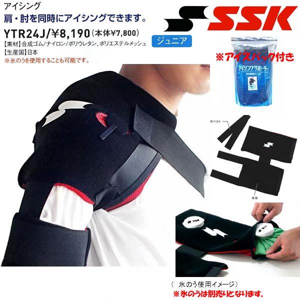 【あす楽対応】送料無料 SSK 野球 少年用アイシング 肩・肘用 YTR24J