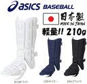 【あす楽対応】25%OFF アシックス asics 野球 打者用防具 フットガード 高校ルール対応 軽量タイプ 左右兼用 約210g BPF230