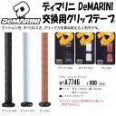 送料込 DeMARINI ディマリニ 野球 グリップテープ リプレースメントグリップ 厚さ1.5mm バットアクセサリー WTA7746