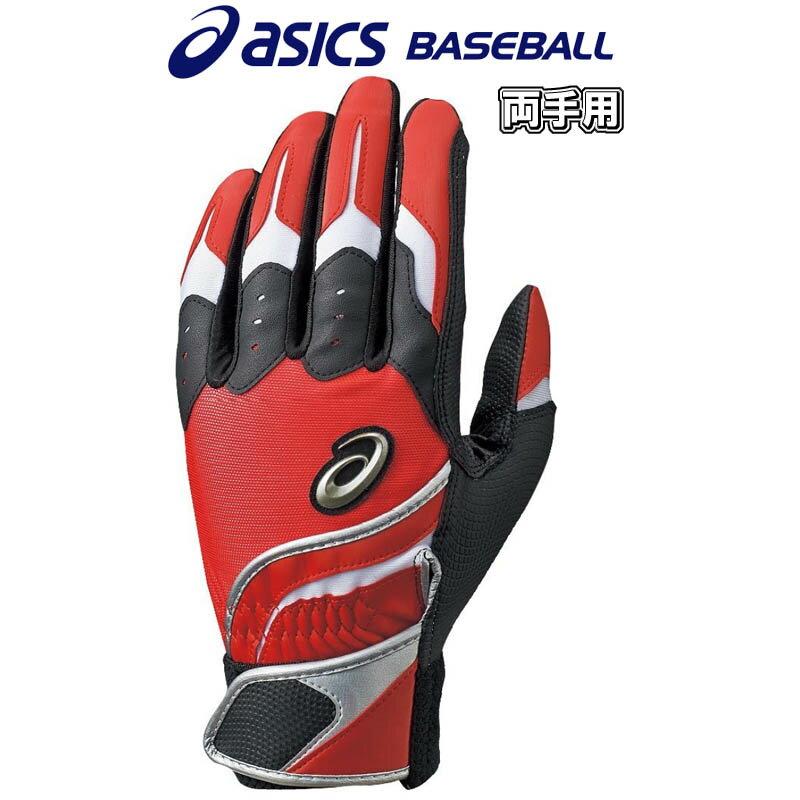 【即発送】送料無料 アシックス asics 野球 バッティンググローブ/手袋 両手用 ジュニア用〜大人用まで BEG252