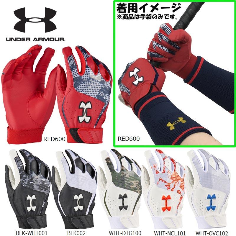 【即発送】送料無料 アンダーアーマー 野球 バッティンググローブ/手袋 両手用 ヒートギア CLEAN UP VII B GLOVE 1313593