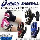 Sサイズのみ【即発送】送料無料 アシックス ASICS 両手用 野球 バッティンググラブ グローブ/手袋 BEG50